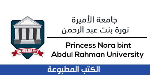 جامعة الأميرة نورة بنت عبد الرحمن.