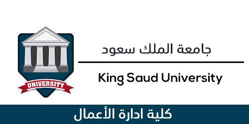 جامعة الملك سعود - كلية إدارة الأعمال
