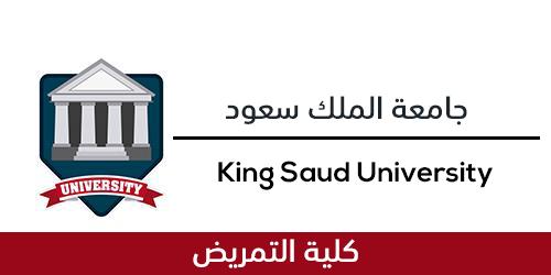جامعة الملك سعود - كلية التمريض