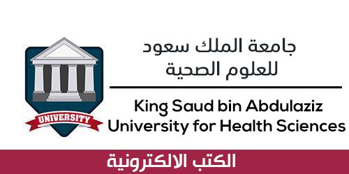 جامعه الملك سعود بن عبد العزيز للعلوم الصحية. ( الكتب الالكترونية )