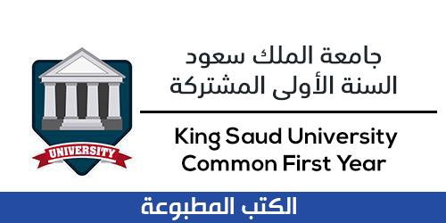 جامعة الملك سعود السنة الأولى المشتركة
