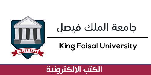 جامعة الملك فيصل ( الكتب الالكترونية )