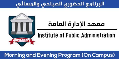 Morning and evening program